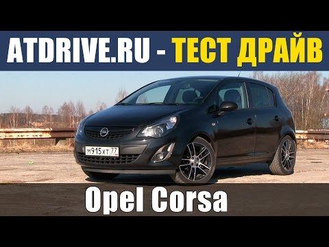 Opel Corsa - Тест-драйв от ATDrive.ru