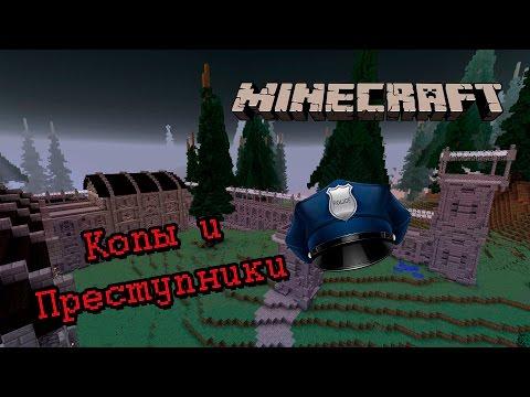 НЕВОЗМОЖНО СБЕЖАТЬ - Minecraft (Копы и Преступники)