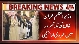 PM Imran Khan Performs Umrah
