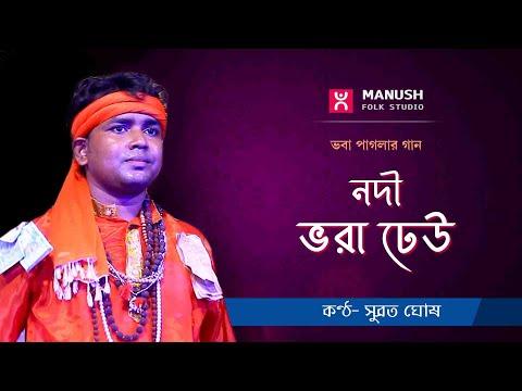 Baul Gaan ।। Bhaba Pagla Song  ।।  নদী ভরা ঢেউ  ।।  Nodi Bhora Dheu  ।।  Subrata Ghosh  ।।