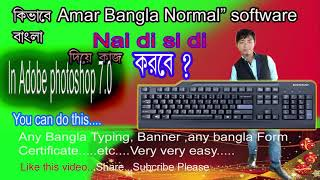Amar Bangla software...type copy in Adobe Photoshop || KOKBOROK.. screenshot 5