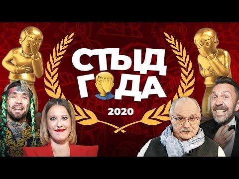 ПРЕМИЯ «СТЫД ГОДА» 2020