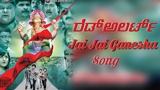 Download Hindi Video Songs - Jai Jai Ganesha Full Theme Song - Red Alert (2015) Kannada Movie Songs - Shankar Mahadevan