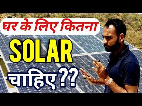 Required Solar Panels For Home || घर के लिए कितना Solar Panel चाहिए । #techmewadi