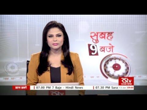 Hindi News Bulletin   हिंदी समाचार बुलेटिन – Jan 13, 2018 (9 am)