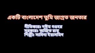 Ekti Bangladesh (একটি বাংলাদেশ তুমি জাগ্রত জনতা) karaoke