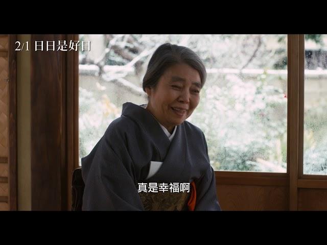 2/1【日日是好日】中文特報