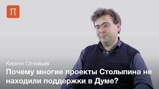 Столыпинская модель модернизации России — Кирилл Соловьев