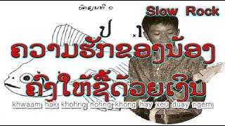 ຄວາມຮັກຂອງນ້ອງຄົງໃຫ້ຊື້ດ້ວຍເງິນ  :  ສີລາວົງ ແກ້ວ  -  Silavong KEO (VO) ເພັງລາວ ເພງລາວ เพลงลาว