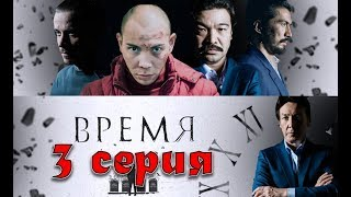 «Время» 3 серия | Криминал | Казахстанский сериал