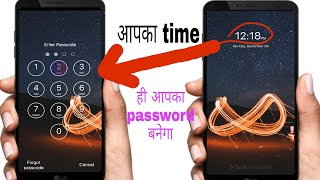 time lock kaise set kare | screen lock time password | automatic change password screenshot 2