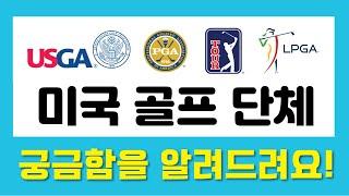 미국골프협회 PGA Tour PGA LPGA 정의