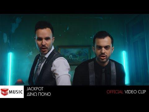 JACKPOT - Δίνω Πόνο | Dino Pono - Official Video Clip