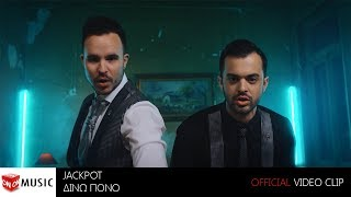 JACKPOT - Δίνω Πόνο | Dino Pono - Official Video Clip