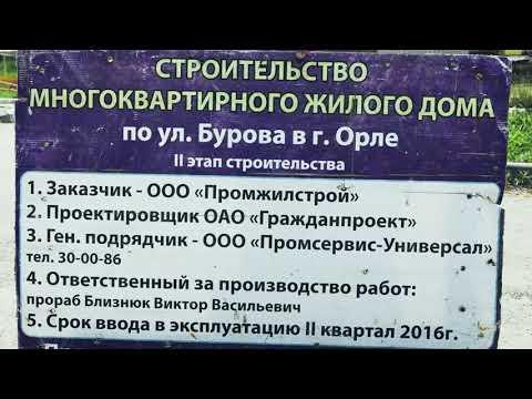"""Обманутые дольщики ООО"""" Промжилстрой"""" г. Орёл"""