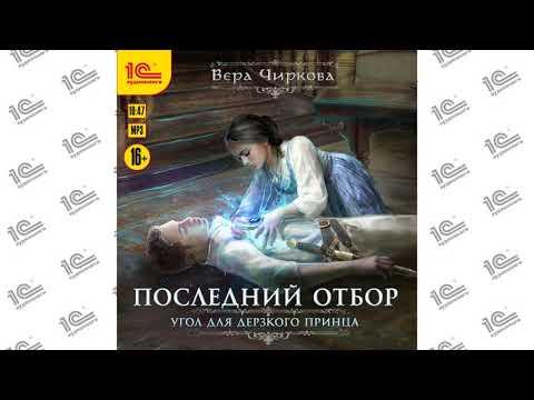 Вера чиркова все книги по сериям читать бесплатно онлайн