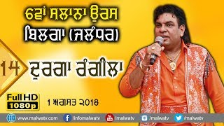 ਦੁਰਗਾ ਰੰਗੀਲਾ दुर्गा रंगीला DURGA RANGILA 🔴 NEW SONGS LIVE 6th SALANA ORAS 2018 BILGA Jalndhar 14