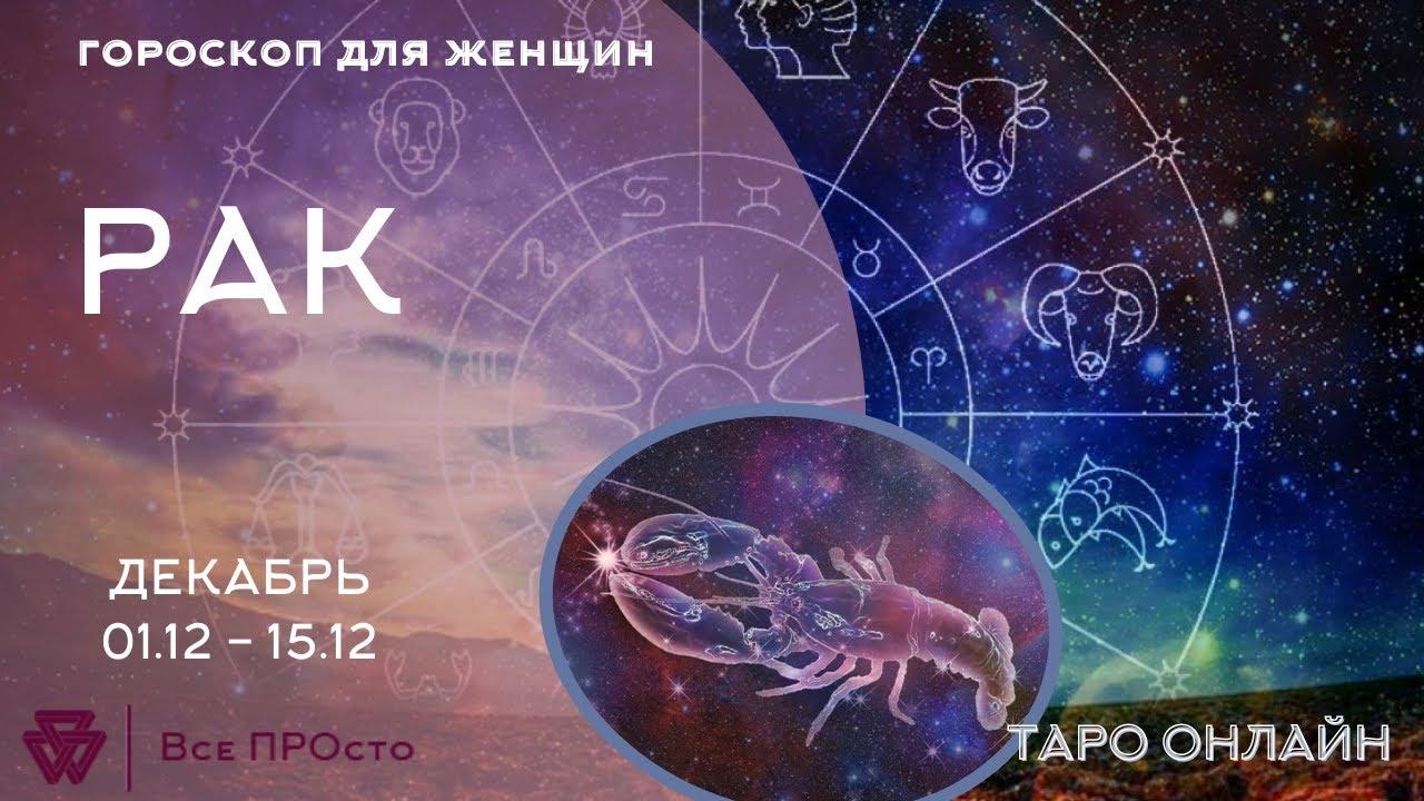ГОРОСКОП ДЛЯ ЖЕНЩИН 2 ВАРИАНТА ТАРО ОНЛАЙН. РАК ДЕКАБРЬ 01-15. 18+