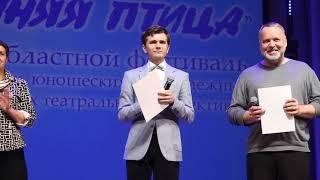 Гран-при фестиваля «Синяя птица» завоевал бердский театр «Гистрион»