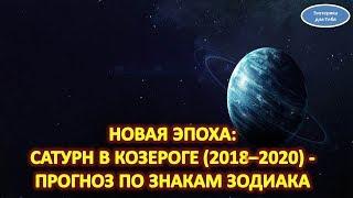 Новая эпоха: Сатурн в Козероге (2018-2020) - Прогноз по знакам зодиака