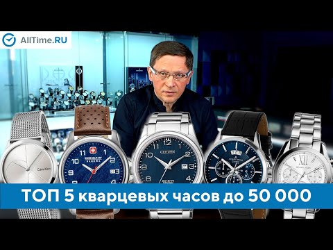 Лучшие кварцевые часы до 50 000 рублей. Какие кварцевые часы выбрать?