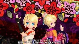 鏡音リン・レン-鏡音八八花合戦 【Arcade Future Tone中文字幕】