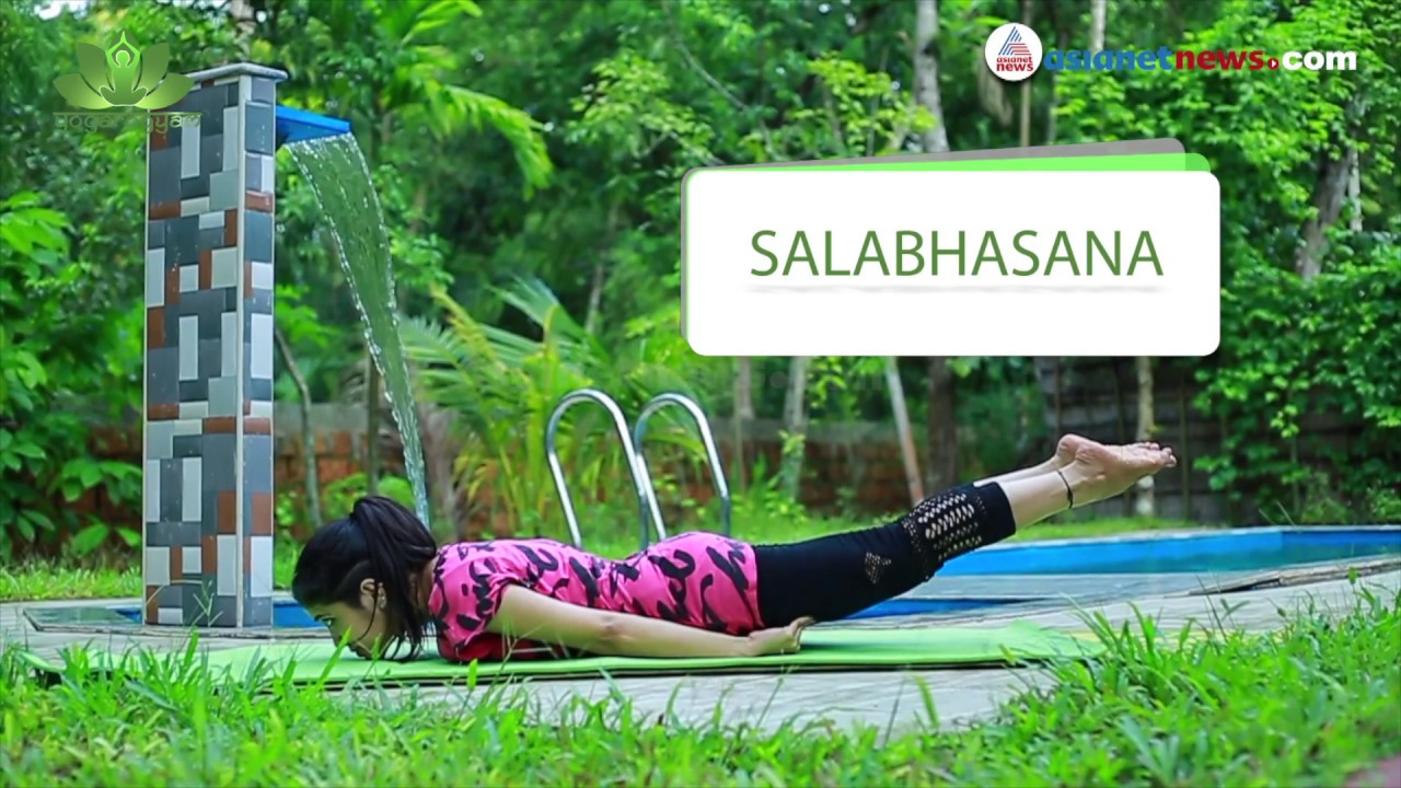 Yoga For Beginners - Salabhasana by Yogarogyam  | English