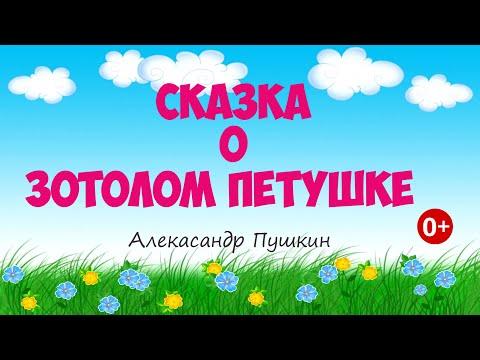 Сказка о золотом петушке. Аудиосказка. Александр Пушкин. Сказки для детей.(0+)