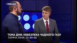 Небезпека чадного газу_Тема Дня 13.11.18