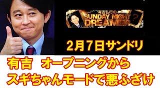 有吉、2月7日のSUNDAY NIGHT DREAMERは番組開始からスギちゃんモードで...