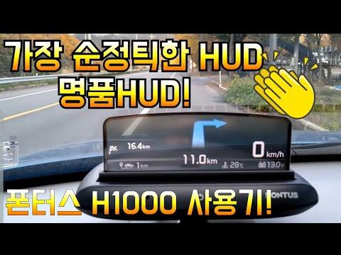 폰터스 HUD H1000를 알아보자(HUD끝판왕 실사용기!)