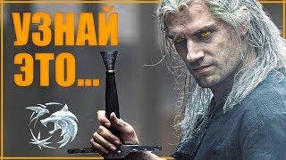 вСЕ ЧТО НУЖНО ЗНАТЬ ДО сериала Ведьмак от Netflix  Предыстория и ЛОР  Геральт, Цири и Йеннифер