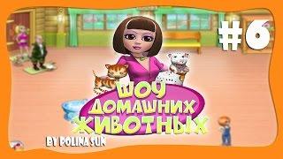 Давай поможем городу! | Шоу домашних животных часть 6