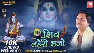 Shiv Laheri I Gujarat Devotional I Latest 2019 I Hemant Chauhan I Soor Mandir