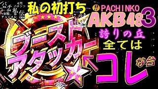 AKB48の新台初打ち実戦! 全てはブーストアタッカーモードの為に! パチ私伝<PACHI SIDEN> ぱちんこCR AKB48 3 誇りの丘<京楽> 【チャンネル登録はこちらにて ...