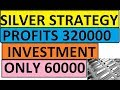 silver strategy with safe 3lakh 20thousand profits on investment of 60K only