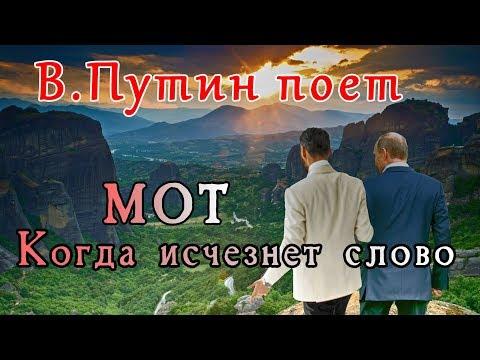 В.Путин поет Когда исчезнет слово (Мот)