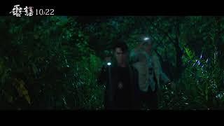 《靈語 Kidnapped Soul》全新宣傳短影音_10/22強勢回歸