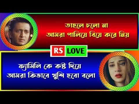 Wrong নম্বরে প্রেম part-2    A social love story    voice Sagor, Anu & Sagir - Rs Love