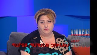Kisabac Lusamutner anons 03.01.18 Partq Pahanj Chunem