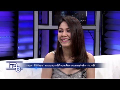 จอย ศิริลักษณ์ ผ่องโชค I ร้าน รังชา - วันที่ 22 May 2017