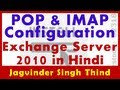 Exchange Server 2010 POP IMAP Configuration  Part 77