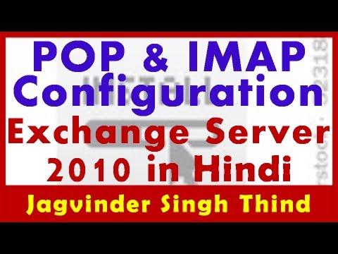 Exchange Server 2010 POP IMAP Configuration  Part 77