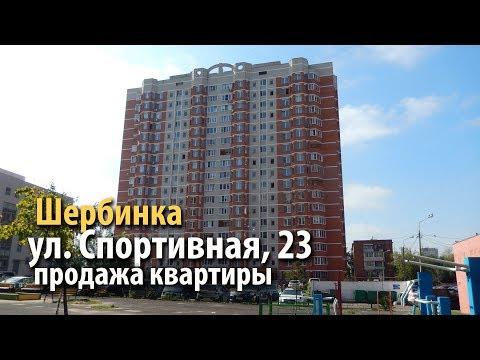 квартира щербинка   квартира спортивная   купить квартиру метро бульвар дмитрия донского  