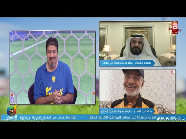 #الديربي | ذكريات قدساوية مع عبدالحميد الشطي