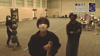 舞台「幽☆遊☆白書」其の弐 Blu-ray & DVD 特典映像チラ見せ動画~ケイコバ編~