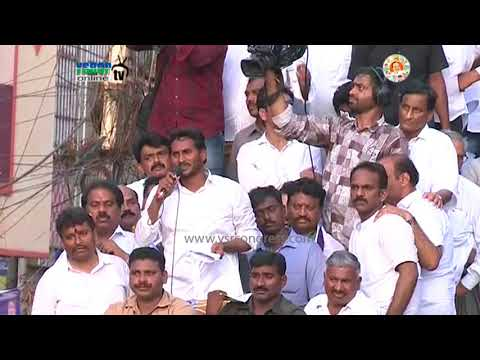 YS Jagan full speech in Public Meeting at Chitti nagar, Vijayawada-14th april 2018.