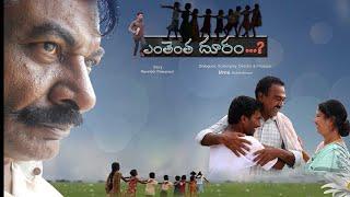 Enthentha Dooram| ఎంతెంత దూరం| Award winning Telugu Short Film |Venu Nakshathram| MicTv.in