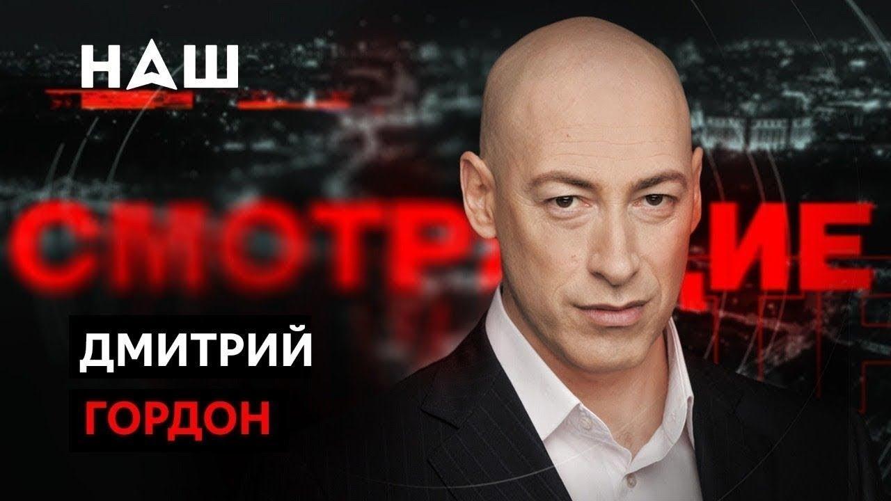 Гордон. Навальный возвращается в Россию, боль за Зеленского, финал истории с