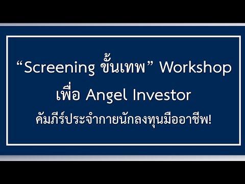 "Screening ขั้นเทพ"" Workshop เพื่อ Angel Investor คัมภีร์ประจำกายนักลงทุนมืออาชีพ"